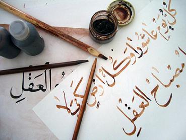 第19回授業『アラビア語の書道』~1000年以上の文字芸術に触れる~開催日1月25日