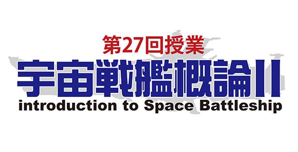 カヌマ大学第27回授業 『宇宙戦艦概論Ⅱ~戦闘シーンにおける演出・構成の考察~』8月9日開催
