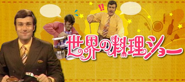 カヌマ大学授業No.55「カミムラ・カーの『世界の料理ショー』